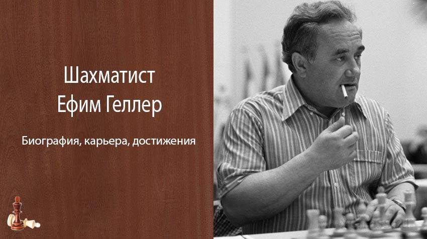 Шахматист Ефим Геллер – биография, карьера, достижения