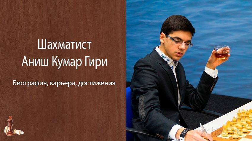 Шахматист Аниш Кумар Гири – биография, карьера, достижения