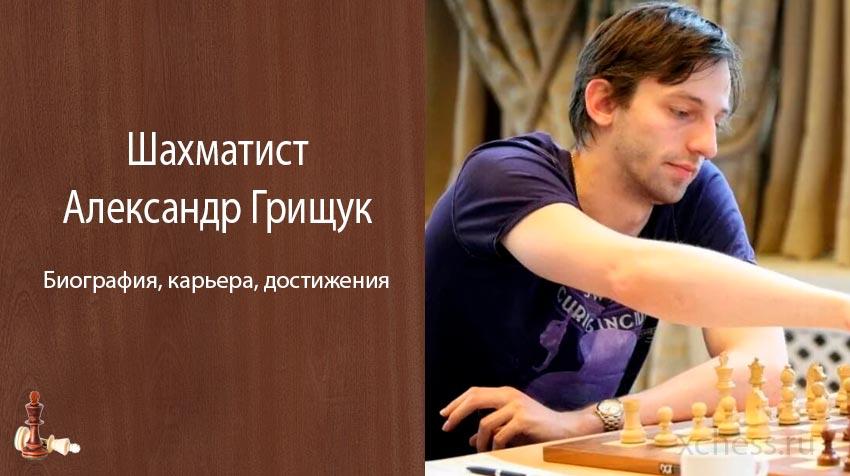 Шахматист Александр Грищук – биография, карьера, достижения