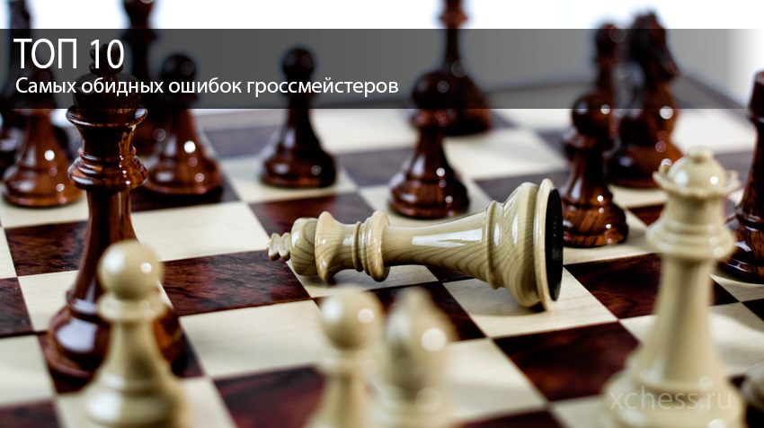 Топ 10 самых обидных ошибок гроссмейстеров