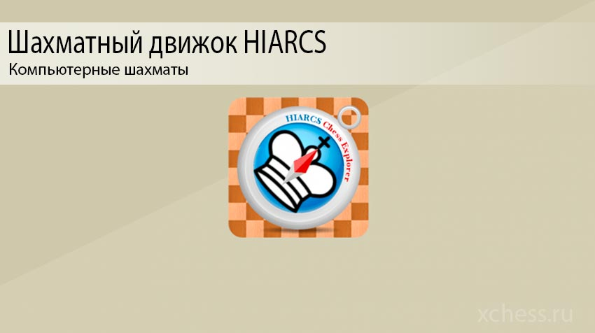 Шахматный движок HIARCS