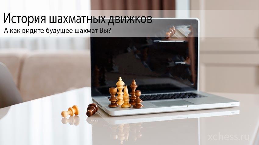История шахматных движков