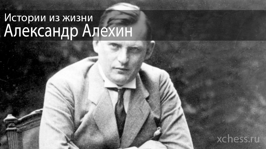 Истории из жизни Александра Алехина