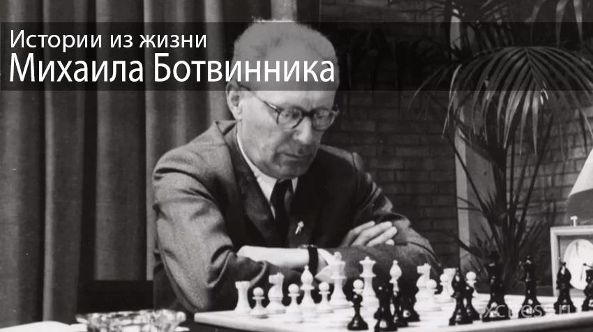 Истории из жизни Михаила Ботвинника