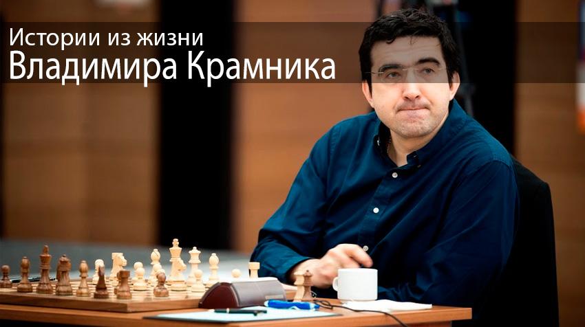 Истории из жизни Владимира Крамника