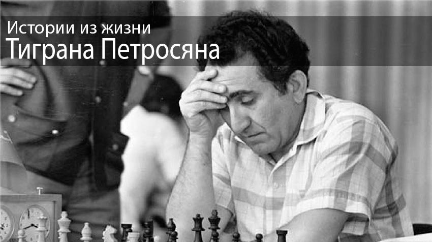 Истории из жизни Тиграна Петросяна