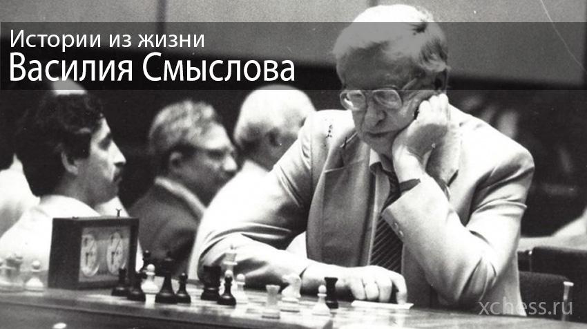 Истории из жизни Василия Смыслова