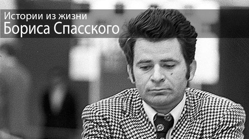 Истории из жизни Бориса Спасского