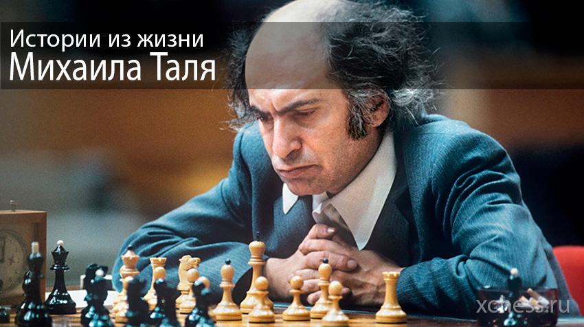 Истории из жизни Михаила Таля