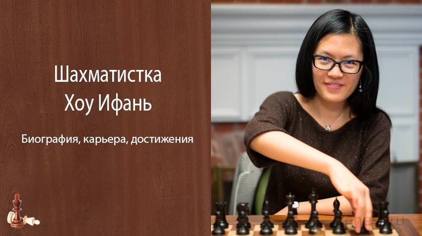 Шахматистка Хоу Ифань – биография, карьера, достижения