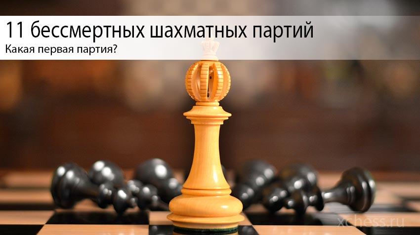 11 бессмертных шахматных партий