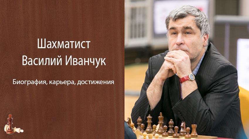 Шахматист Василий Иванчук – биография, карьера, достижения