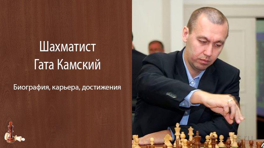 Шахматист Гата Камский – биография, карьера, достижения