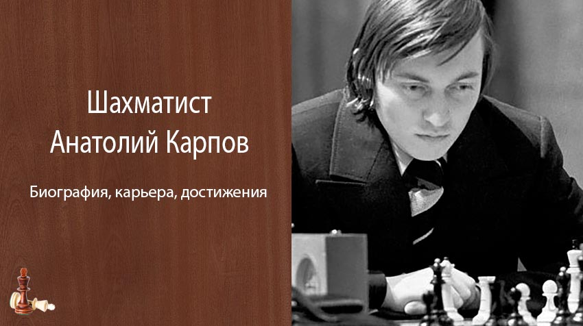 Шахматист Анатолий Карпов - биография, фото, карьера