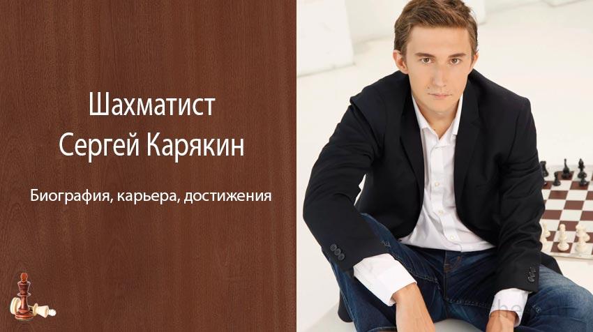 Шахматист Сергей Карякин – биография, фото, карьера