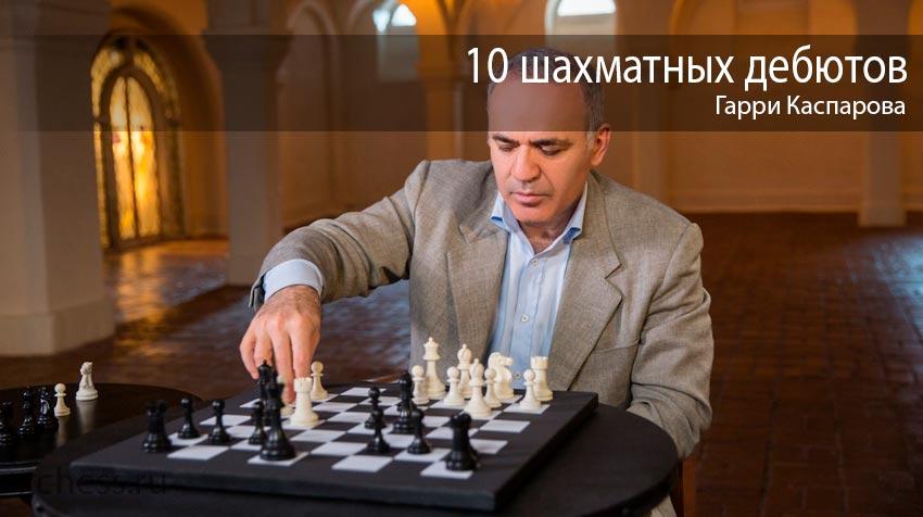 10 шахматных дебютов Гарри Каспарова