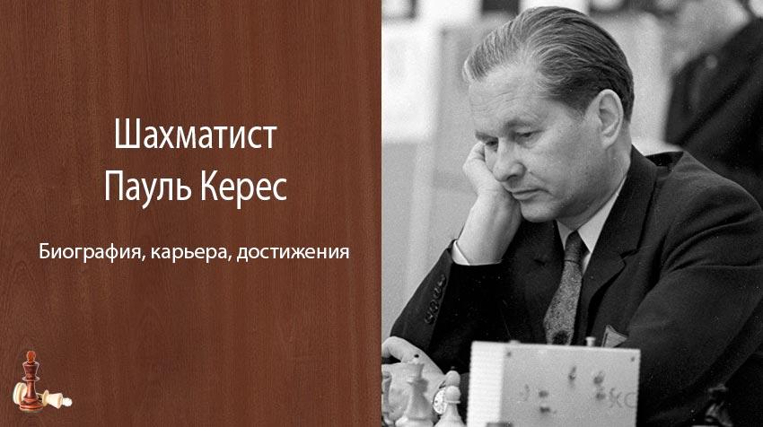 Шахматист Пауль Керес – биография, карьера, достижения