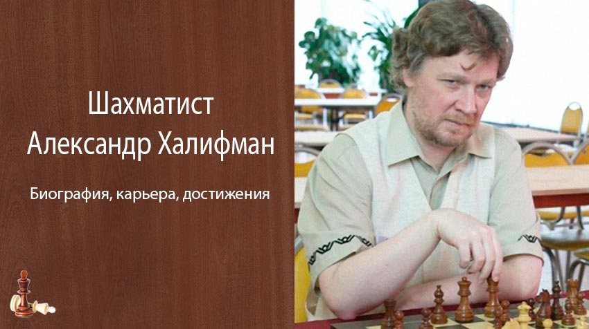 Шахматист Александр Халифман – биография, карьера, достижения
