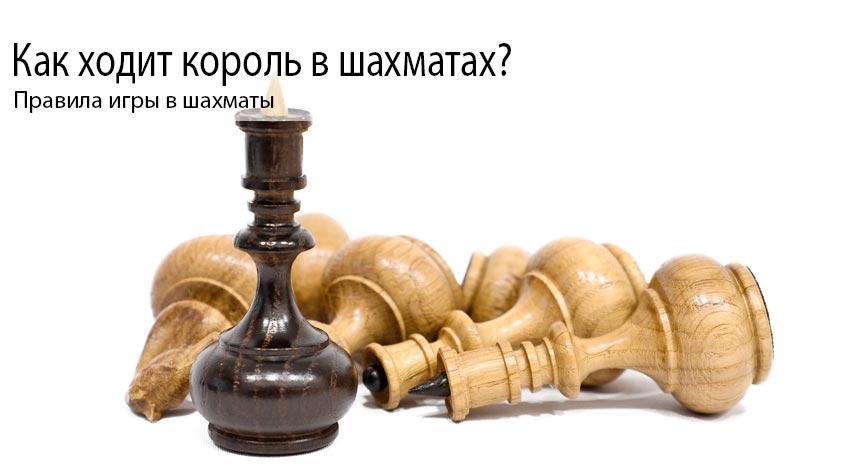 Как ходит король в шахматах?