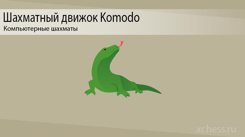 Шахматный движок Komodo