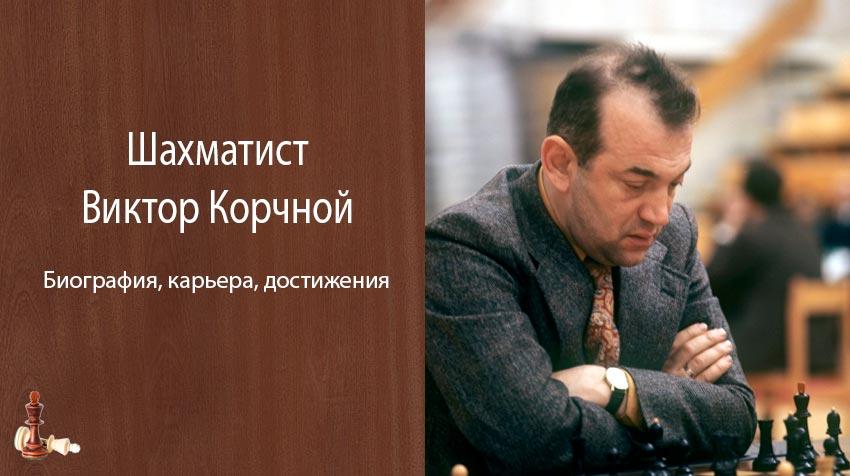 Шахматист Виктор Корчной – биография, карьера, достижения