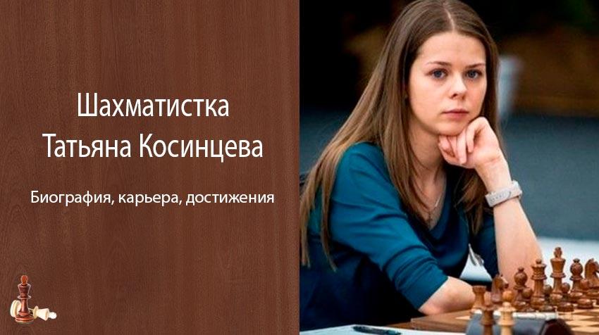 Шахматистка Татьяна Косинцева – биография, карьера, достижения