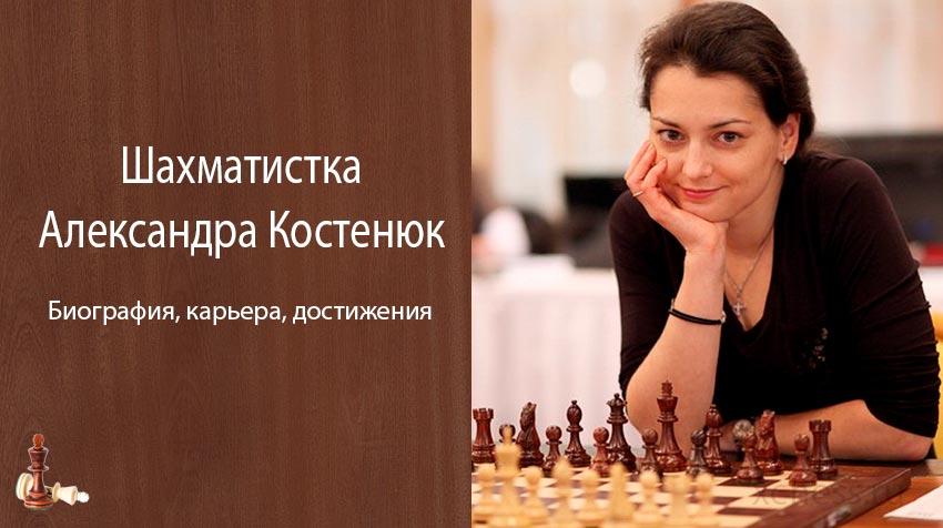 Шахматистка Александра Костенюк – биография, карьера, достижения