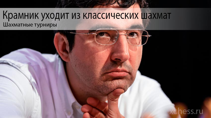 Владимир Крамник, 14-й чемпион мира, уходит из классических шахмат