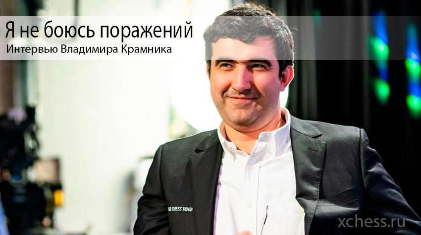 Интервью Владимира Крамника: 'Я не боюсь поражений'