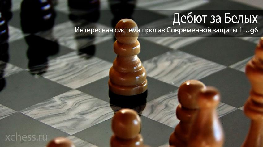 Интересная система против Современной защиты 1...g6