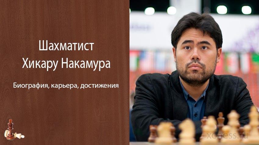 Шахматист Хикару Накамура – биография, карьера, достижения