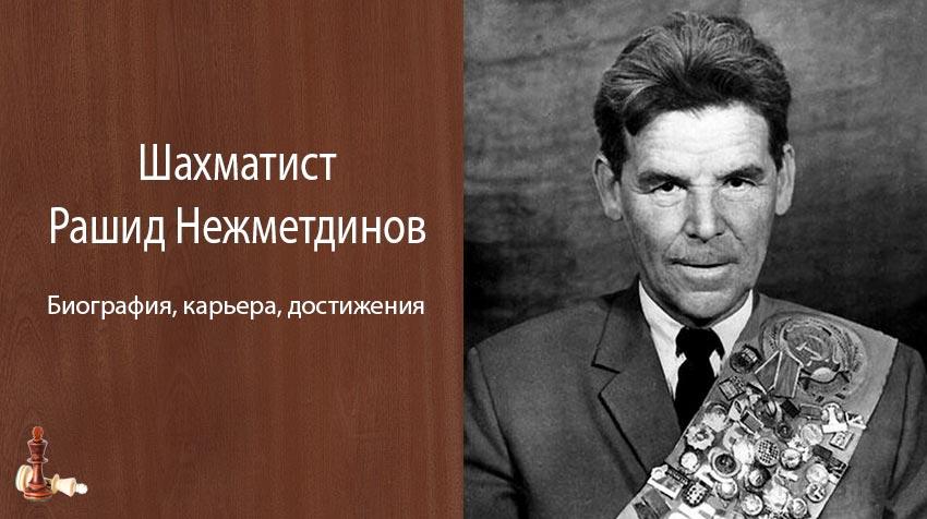 Шахматист Рашид Нежметдинов – биография, карьера, достижения