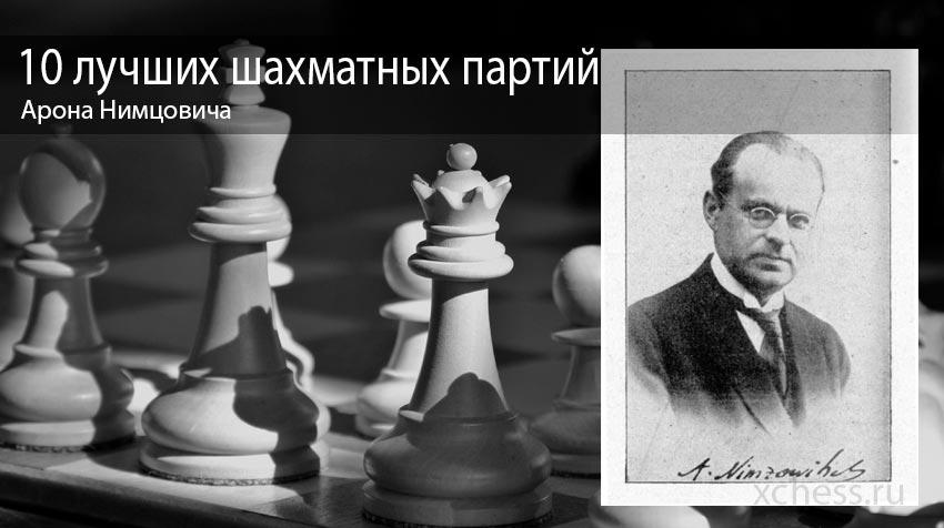 10 лучших шахматных партий Арона Нимцовича