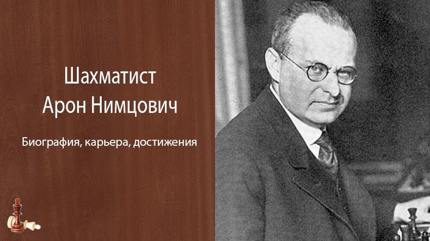 Шахматист Арон Нимцович – биография, карьера,  достижения