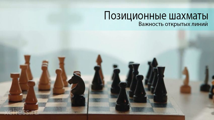Позиционные шахматы: важность открытых линий