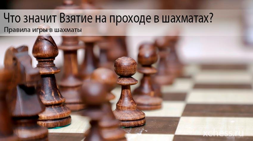 Что значит Взятие на проходе в шахматах?