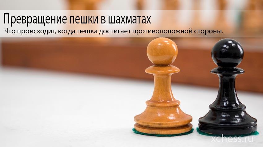 Превращение пешки в шахматах