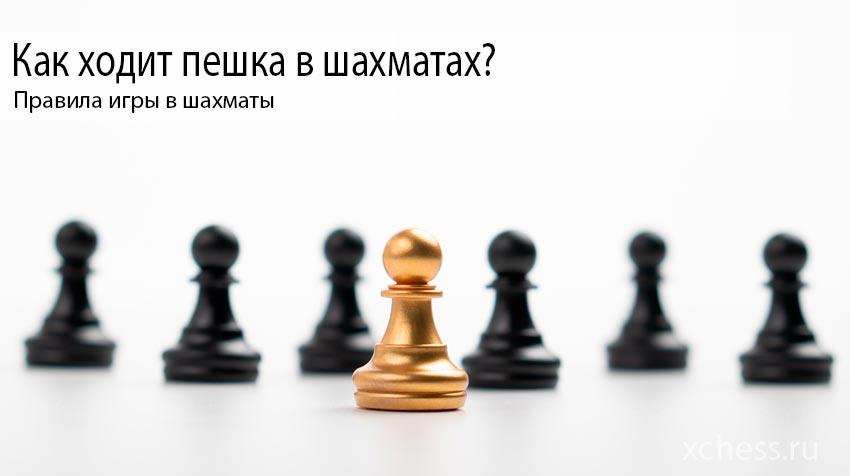 Как ходит пешка в шахматах?