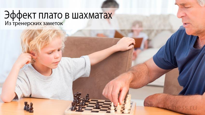 Эффект плато в шахматах