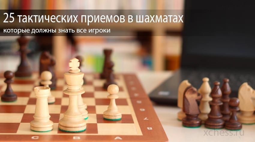 25 тактических приемов в шахматах, которые должны знать все игроки