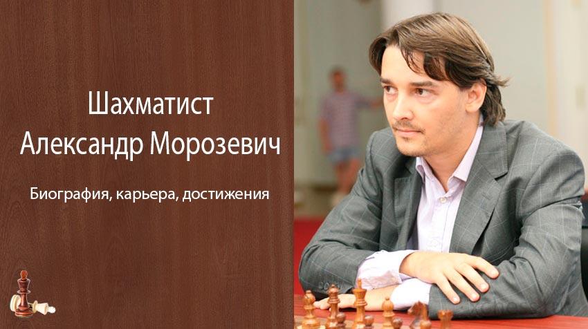 Шахматист Александр Морозевич – биография, карьера, достижения