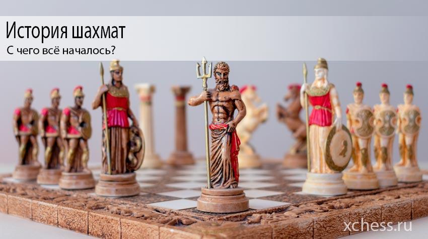 История шахмат: С чего всё началось?