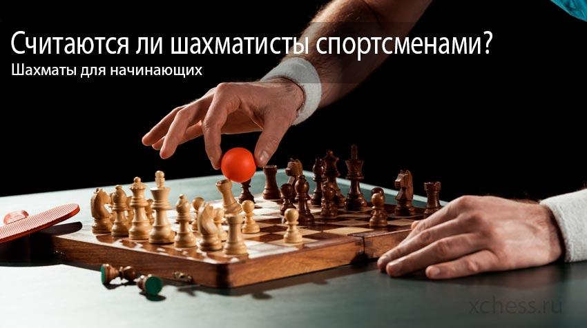 Считаются ли шахматисты спортсменами?