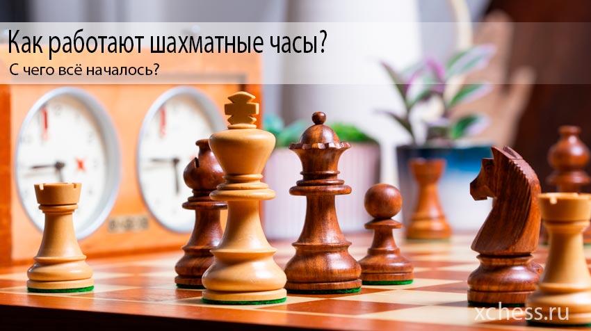 Как работают шахматные часы? Полное руководство