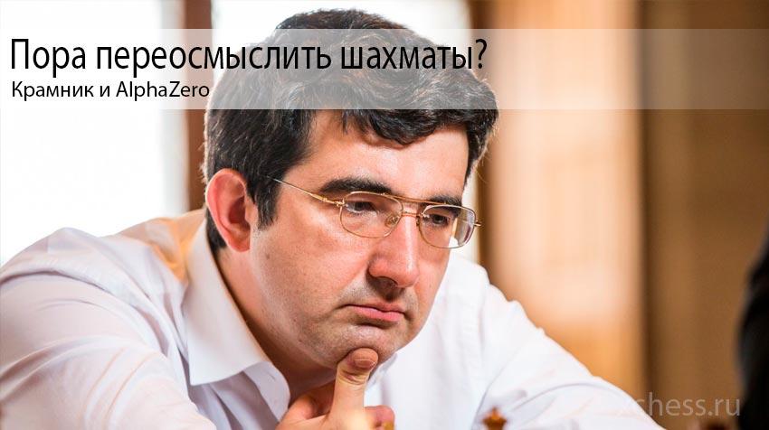 Пора переосмыслить шахматы?