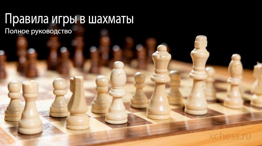 Правила игры в шахматы: полное руководство
