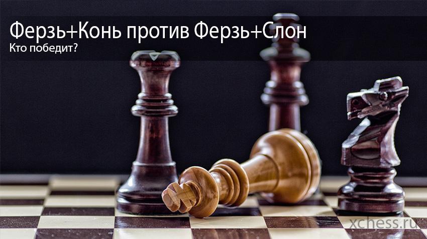 Ферзь + Конь против Ферзь + Слон: Кто Победит?