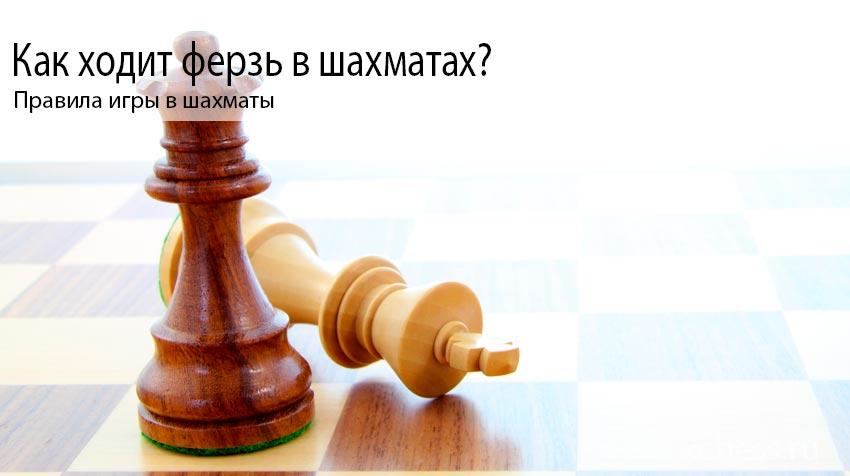 Как ходит ферзь в шахматах?