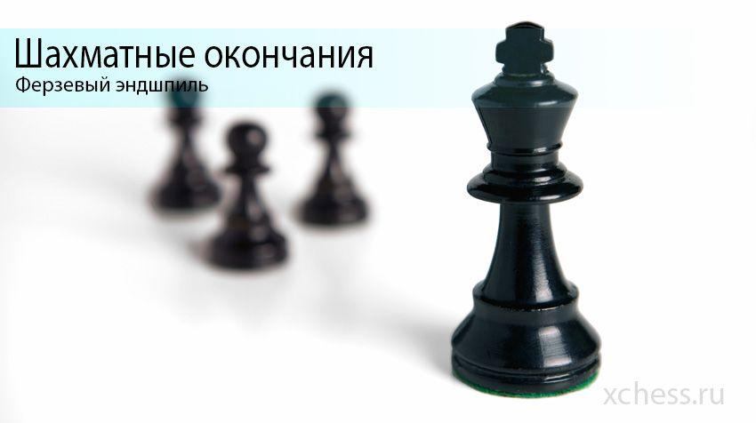 Шахматные окончания - Ферзевый эндшпиль