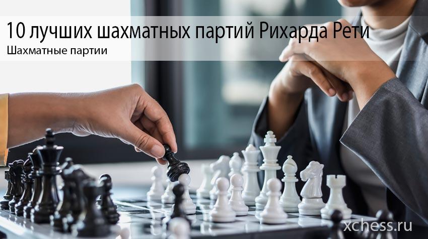 10 лучших шахматных партий Рихарда Рети